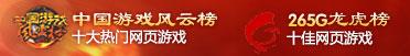 中国游戏风云榜十大热门网页游戏、265G龙虎榜十佳网页游戏