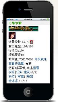 手机版 七雄争霸 - 七雄争霸官方网站