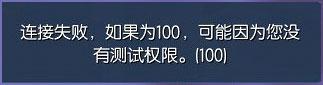 Á¬½Óʧ°Ü£¬Èç¹ûΪ100£¬¿ÉÄÜÒòΪÄúûÓвâÊÔȨÏÞ¡£(100)