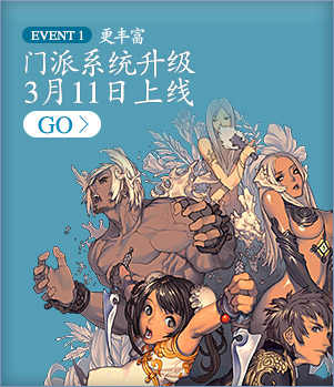 EVENT 1 ¸ü·á¸» ÃÅÅÉϵͳÉý¼¶ 3ÔÂ11ÈÕÉÏÏß GO>>