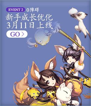 EVENT 2 0ÕÏ° ÐÂÊֳɳ¤ÓÅ»¯ 3ÔÂ11ÈÕÉÏÏß GO>>