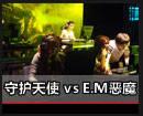 守护天使 VS E.M恶魔