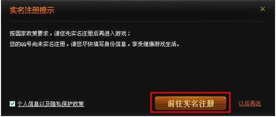 实名注册- 穿越火线官方网站- 腾讯游戏dear-professor