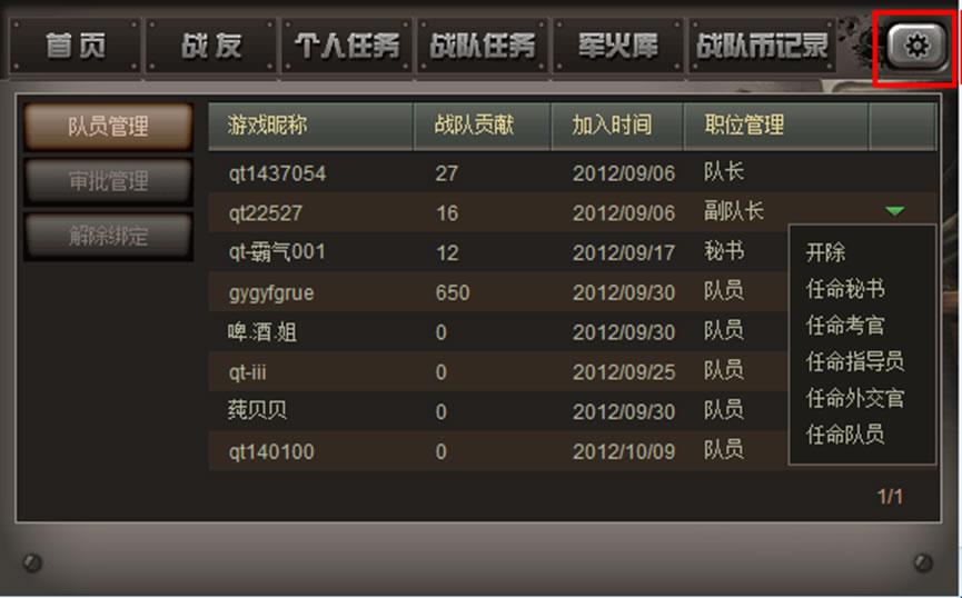 cf战队应用app
