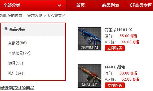 VIP购买的道具