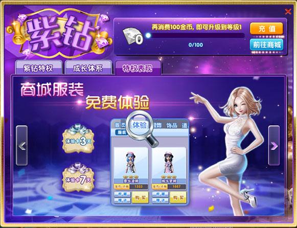 炫舞时代官方下载_炫舞时代官方下载2014炫舞时代下载v1343