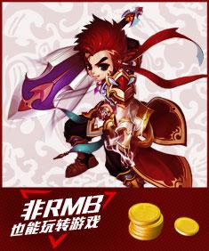 非RMB也能玩转游戏
