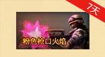 粉红色枪口火焰