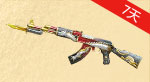 AK-47苍龙