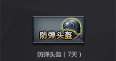 防弹头盔(7天)