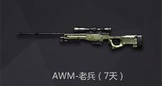 AWM-老兵(7天)