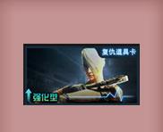 复仇道具卡(1张)