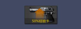 经验卡+50%(7天)