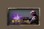 紫色枪口火焰(3天)