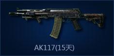 AK117(15天)