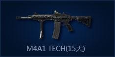 M4A1 TECH(15天)