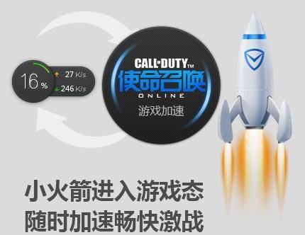 电脑管家小火箭加速