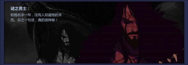谜之勇士:和他名字一样,没有人知道他的来历。总之一句话,真的很神秘!