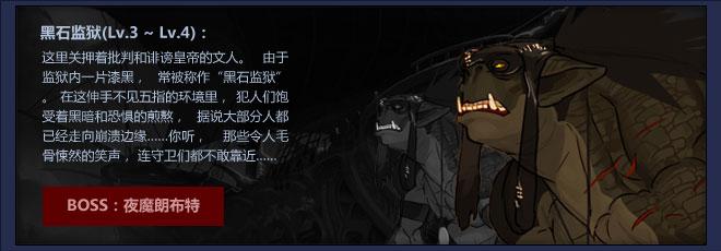 黑石监狱(Lv.3 ~ Lv.4):
