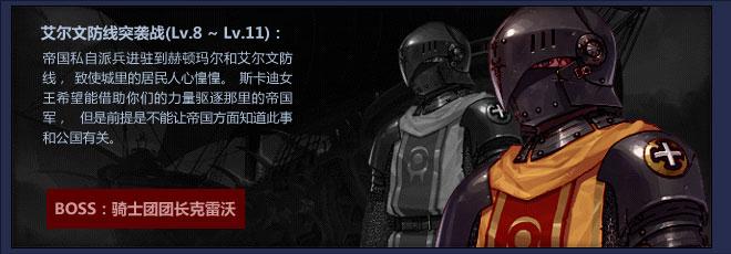 艾尔文防线突袭战(Lv.8 ~ Lv.11):