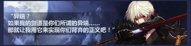 ''异端?如果我的剑道是你们所谓的异端...那就让我用它来实现你们背弃的正义吧!'