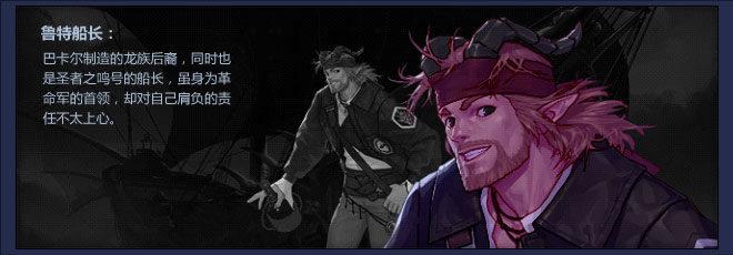 鲁特船长:巴卡尔制造的龙族后裔,同时也是圣者之鸣号的船长,虽身为革命军的首领,却对自己肩负的责任不太上心。