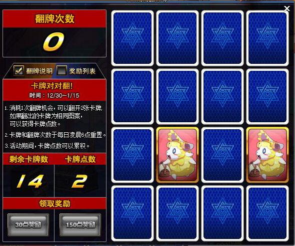 卡牌点数可以在游戏界面点击30点奖励
