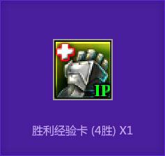 ʤÀû¾Ñ鿨 (4ʤ) X1