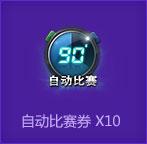 ×Ô¶¯±ÈÈüȯ X10