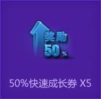 50%¿ìËٳɳ¤È¯ X5