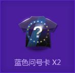 À¶É«Îʺſ¨ X2