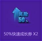 50%¿ìËٳɳ¤È¯ X2