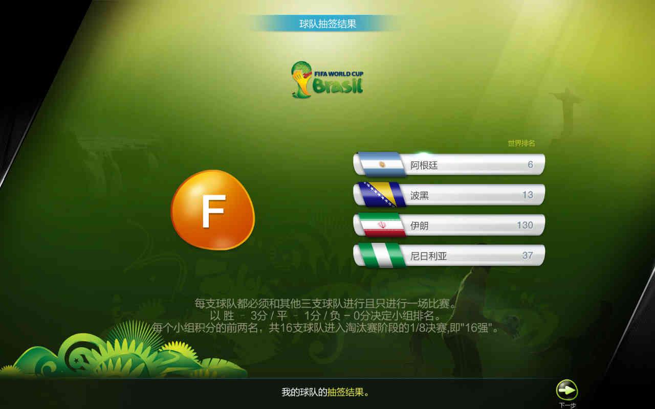 世界杯网站_世界杯版本-fifa官方网站-腾讯游戏