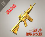 黄金M4A1