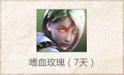 嗜血玫瑰(7天)