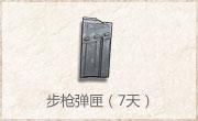 步枪弹匣(7天)