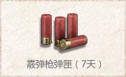 霰弹枪弹匣(7天)