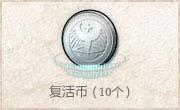 复活币(7天)