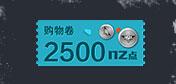 2500NZ点购物券