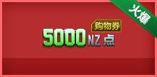 5000NZ点购物券(3天)