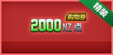 2000NZ点购物券(3天)