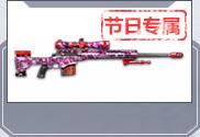 MSR-蔷薇