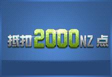 2000NZ点折扣券(6天)