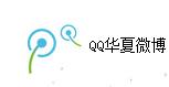 QQ华夏微博