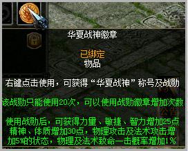 华夏战神徽章