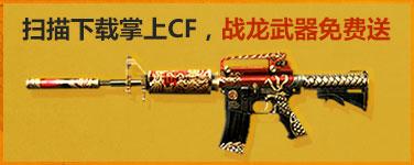 M4A1-战龙