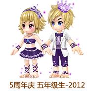 5周年庆 五年级生-2012