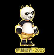 歪嘴熊猫-2009