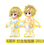6周年 纪念泡泡装-2013