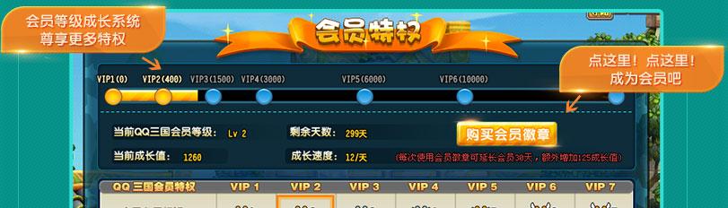全新会员系统-qq三国官方网站-腾讯游戏